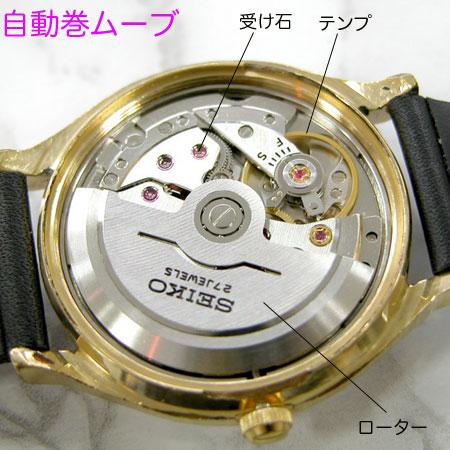 : 自動巻き - 懐中時計: 腕時計